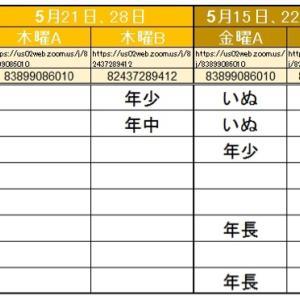 ⭐️オンラインレッスンのクラス表⭐️時間変更あり5/20