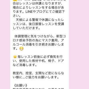 7月の東灘教室のお便り(LINE版)