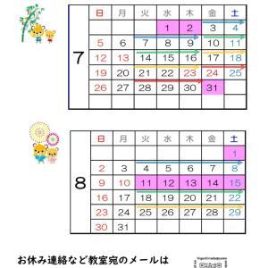 7月と8月のレッスンカレンダー(最新)