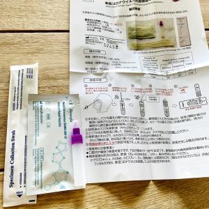 帰省前にコロナ検査は、もう常識!?家族で抗原検査やってみました。