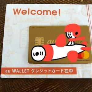 *au WALLETゴールドカード届きました。