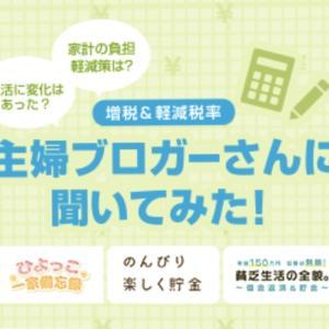 【増税について】インタビューして頂きました(^^)