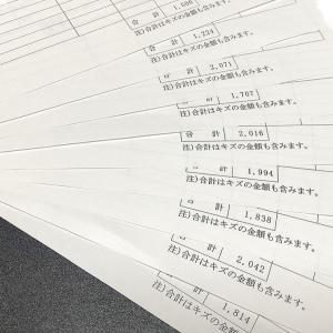 【内職】今月のお給料公開でーす!(^^)