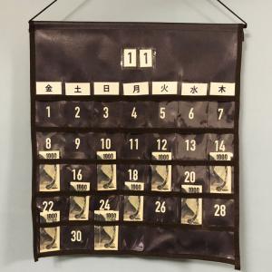 【カレンダー振り分け術】財布には残り300円!
