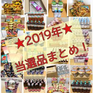 【2019ver.】たった4ヶ月間で当選した大量商品!!!