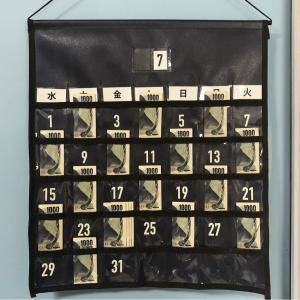 【カレンダー振り分け術】7月の低予算!