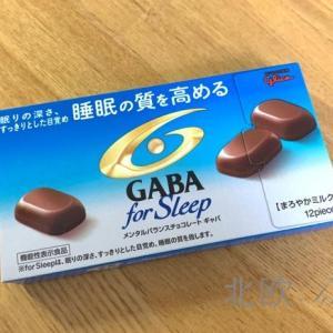 睡眠の質を高められる⁉︎  GABA  for  Sleep