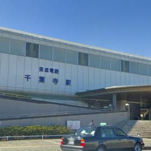 千葉寺駅 喫煙所