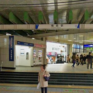 梅島駅 喫煙所