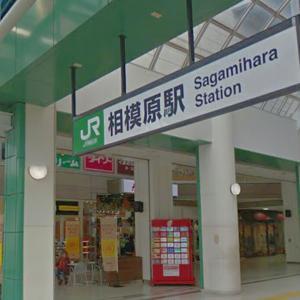 相模原駅 喫煙所