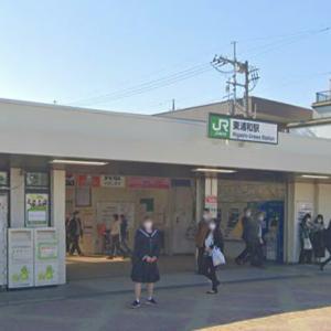 東浦和駅 喫煙所