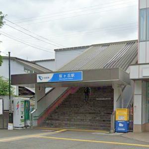 桜ヶ丘駅 喫煙所