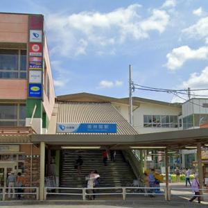 南林間駅 喫煙所