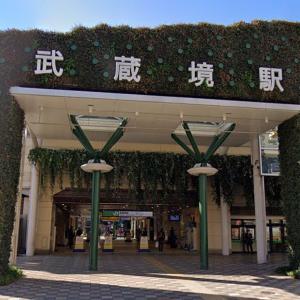 武蔵境駅 喫煙所