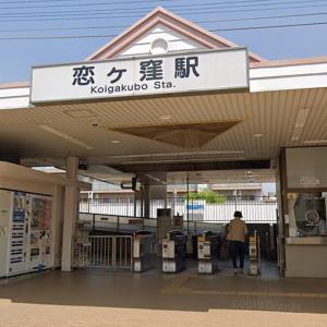 恋ヶ窪駅 喫煙所