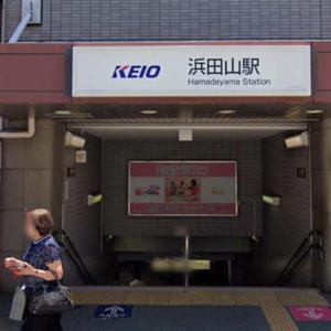 浜田山駅 喫煙所