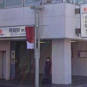 用賀駅 喫煙所