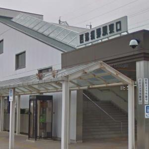 西那須野駅 喫煙所