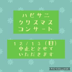 ハピサニ☆クリスマスコンサート中止