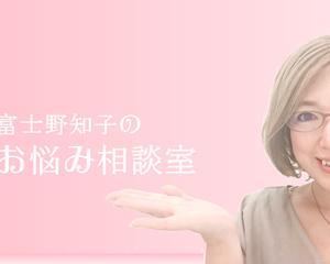 【新企画】富士野知子のお悩み相談室