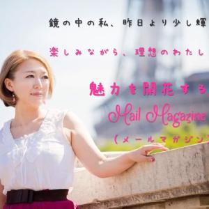 目指すは、雑誌のようにオシャレで役立つ魅力開花メルマガ!