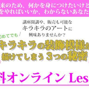 登録できるのは、本日8/13(火)20:00まで!
