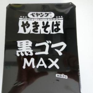 ペヤングやきそば黒ゴマMAX!!
