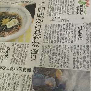 新聞掲載で広島で人気急上昇石野水産倉橋島のひじき抽選販売にもなった人気商品