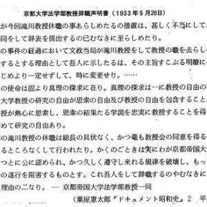 梶田学術会議議長を恫喝?