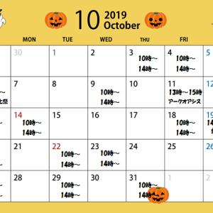 10月レッスンカレンダー♪