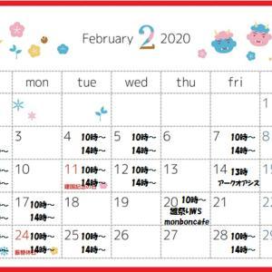 2月レッスンカレンダー♪