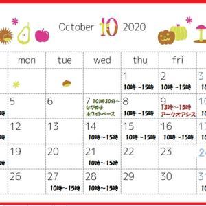10月レッスン日程♪