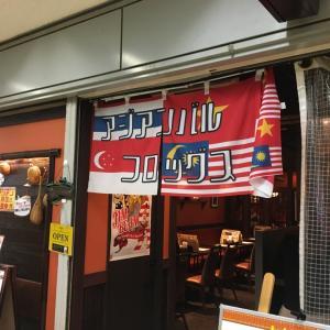 アジアンバルフロッグス 大阪駅ビルランチ 梅田グルメ アジア料理 メディカルハーブ&スパイス