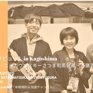 【動画】芋焼酎「なかむら・萬膳・龍門滝」♡焼酎スタイリスト