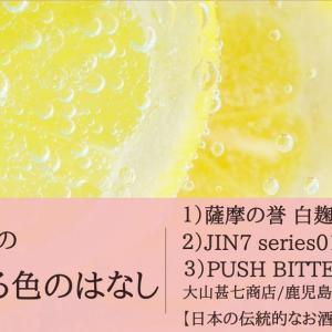 参加者が注目した「鹿児島の芋焼酎」ポイントとは♡焼酎スタイリスト