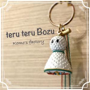 新作『teru teru Bozu』明日天気になぁれ!