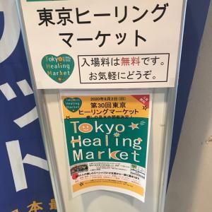 東京ヒーリングマーケットin水道橋 andぼやき