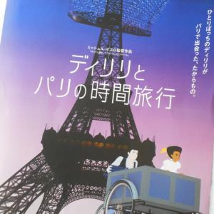 映画「ディリリとパリの時間旅行」を観ました。