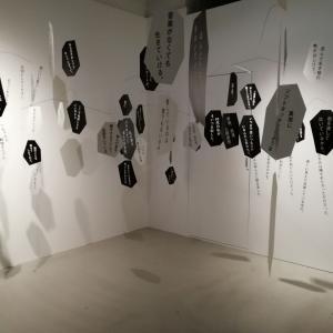 最果タヒの展覧会を見てきました。