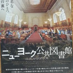 映画「ニューヨーク公共図書館 エクス・リブリス」