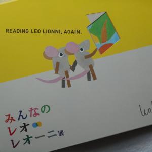絵本作家レオ・レオー二の展覧会を観てきました。