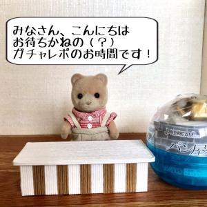 【ガチャレポ】パン屋さんマスコット