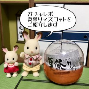 【ガチャレポ】夏祭りマスコット