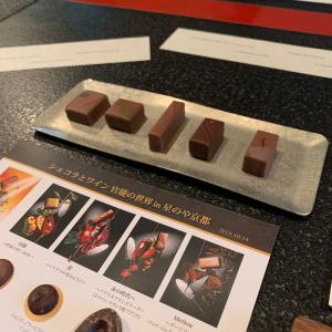 ショコラとワイン官能の世界in星のや京都