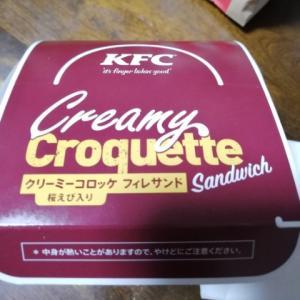 ケンタッキー「クリーミーコロッケフィレサンド」食べてみた