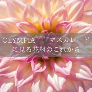 『DANCE OLYMPIA』『マスカレード・ホテル』に見る花組のこれから