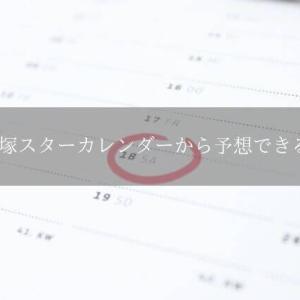 2020年宝塚スターカレンダーから予想できること。