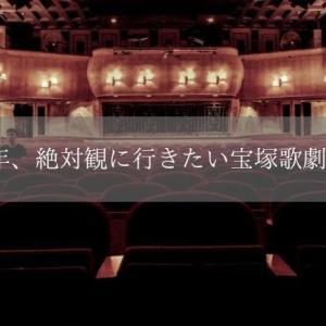 2020年、絶対観に行きたい宝塚歌劇団の舞台