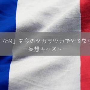 「1789」を今のタカラヅカでやるなら〜妄想キャスト〜