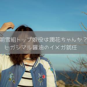 次期雪組トップ娘役は潤花ちゃんか?〜ヒガシマル醤油のイメガ就任〜